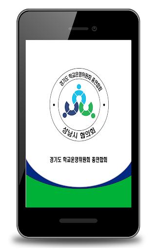 성남시 학교운영위원회