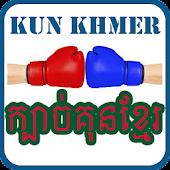 Kun Khmer Boxing 2014