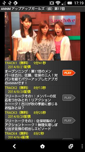 アップアップガールズ(仮)のオールナイトニッポンモバイル17