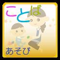 KOTOBA icon