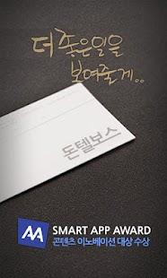 잡코리아 돈텔보스 - 업계 1위기업 취업전문 - screenshot thumbnail