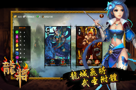 龍將APP - screenshot thumbnail