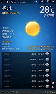 Free Download 黄历天气HD安卓pad版 APK