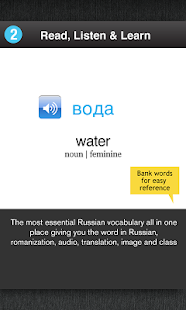 Learn Russian Free WordPower- screenshot thumbnail