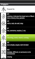 Screenshot of Learn Chinese Characters