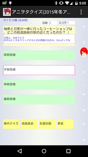 アニヲタクイズ(2015年冬アニメ上級編) 益智 App-愛順發玩APP