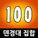 덴경대 집합 (백경대 집합) icon