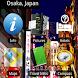大阪旅行ガイド