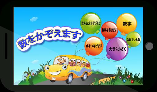 子どもの算数ゲーム―日本語