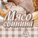 Мясо Свинина Кулинария Рецепты logo