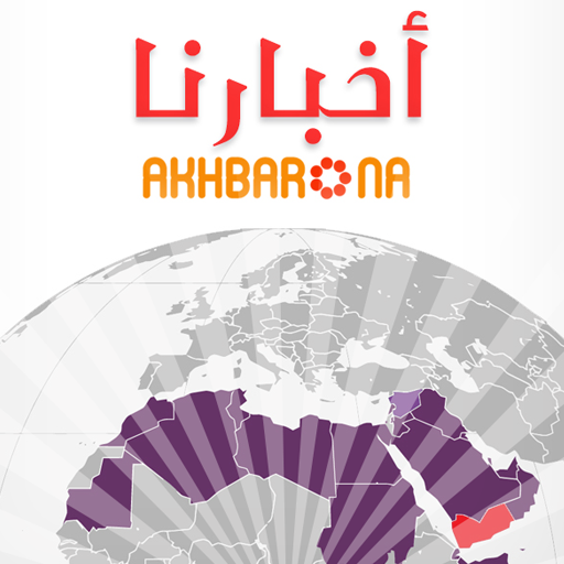 أخبارنا | akhbarona