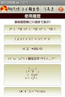 Emoticon & ASCII Art- screenshot thumbnail