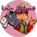 قصص جحا icon