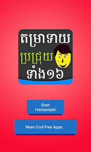 Brorjroy Horoscope Khmer