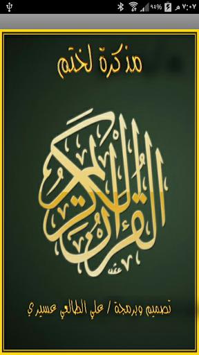 مذكرة لختم القرآن الكريم
