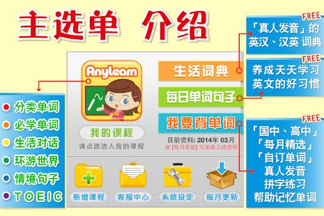 AnyLearn 英文便利学 + 真人发音词典