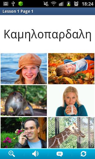 玩教育App|一月学会希腊语免費|APP試玩