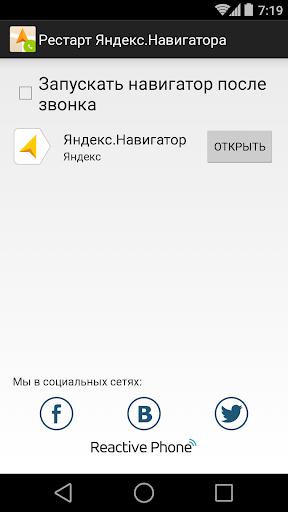 Рестарт Навигатора