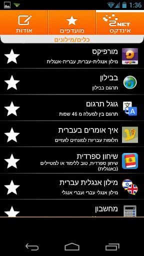 2net אינדקס אפליקציות