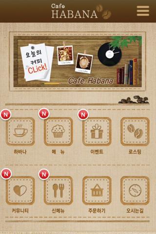 【免費商業App】하바나커피-APP點子