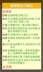 開運農民曆-黃曆吉日氣象 - náhled