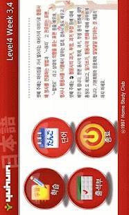 [완성]일본어닷컴 초급 레벨4-2 - screenshot thumbnail