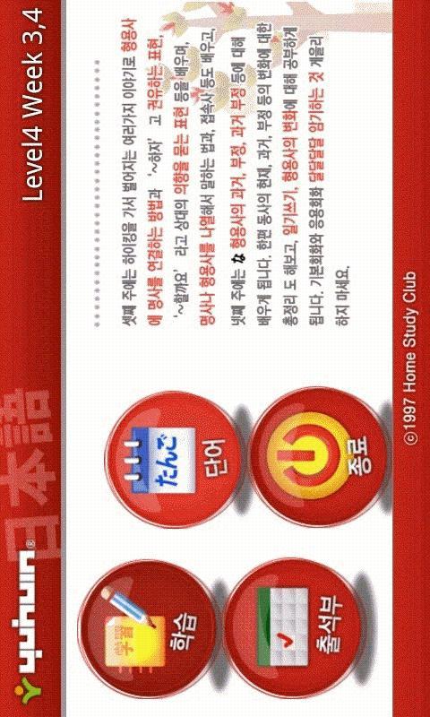[완성]일본어닷컴 초급 레벨4-2 - screenshot