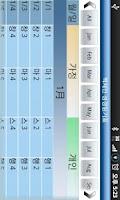 Screenshot of 엠코이성경 (아래항목 더보기에서 완전판)