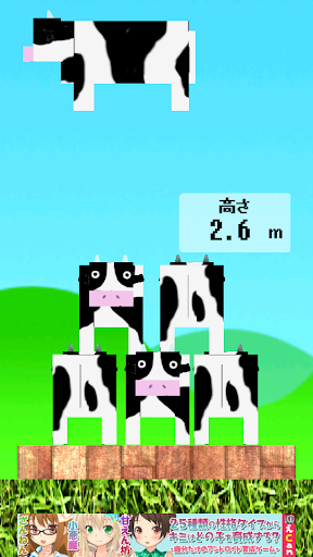タワベコ 〜牛をつみあげるゲーム〜