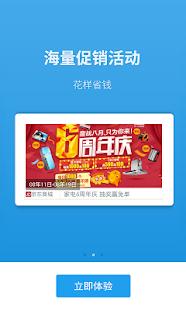 购物党-条码扫描-全网比价- screenshot thumbnail