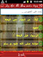 Screenshot of السيرة النبوية