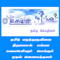 Uthayan | உதயன் | Jaffna News icon