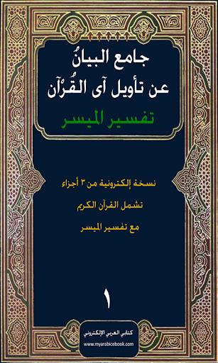التفسير الميسر Quran