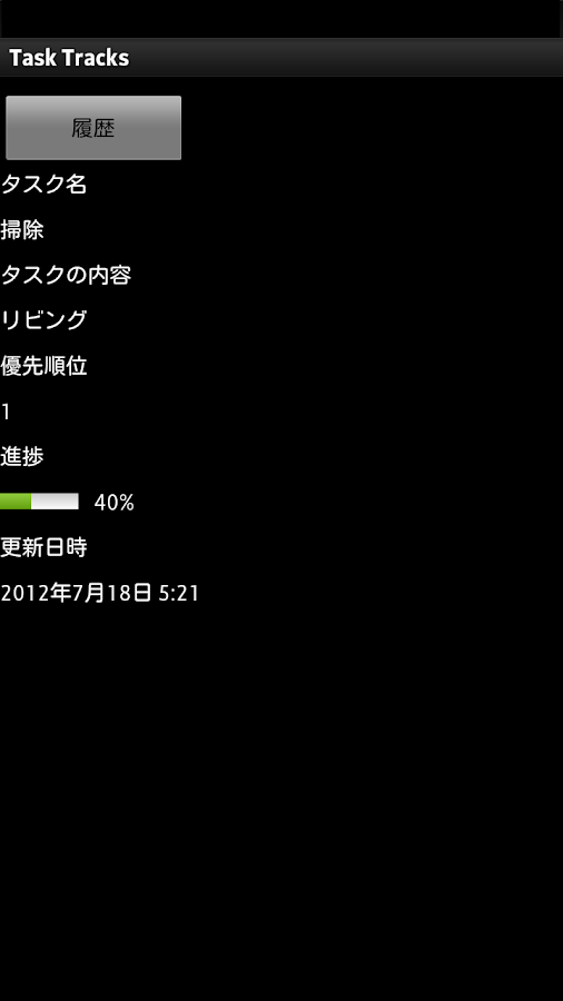 TaskTracks- screenshot