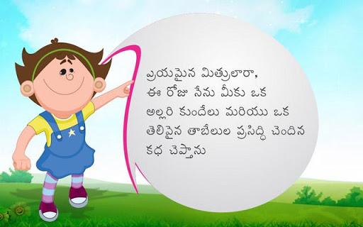 Telugu Kids Story By Pari :05