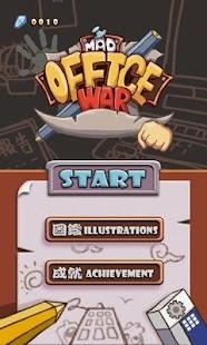 辦公室戰爭