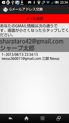 Gメールアドレス交換 無料版 30件まで登録可能