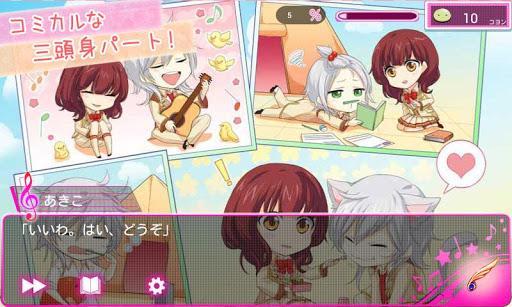【免費模擬App】戀學院(音愛而生)美男繁體版女性向戀愛模擬遊戲-APP點子