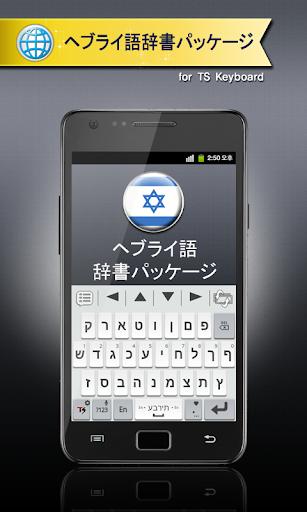ヘブライ語for TSキーボード