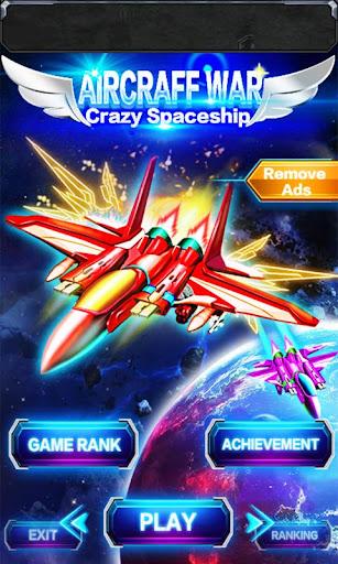 飛機戰爭: 瘋狂太空船