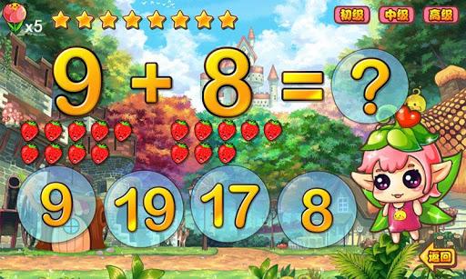 宝宝学数学-儿童益智教育游戏 幼儿识数字早教 宝贝加减乘除法