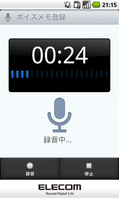 Voice Memo(Schedule St.)- screenshot
