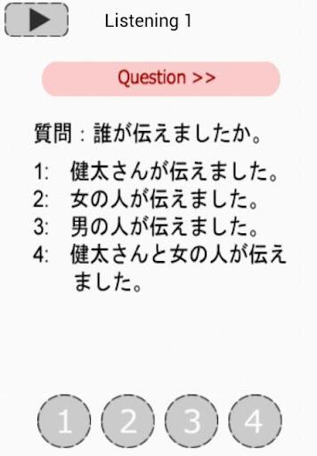 玩免費教育APP|下載日語能力考試N4聽力練習 app不用錢|硬是要APP