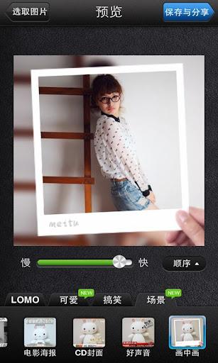 【免費攝影App】美图GIF-APP點子