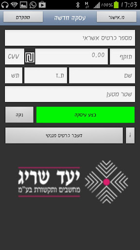 【免費財經App】iPay DHL Israel - יעד סליקה-APP點子
