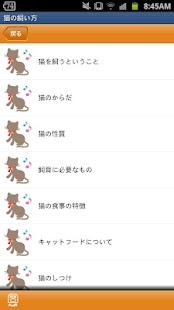 ねこ図鑑45選- screenshot thumbnail