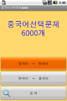 Screenshot of 중국어일상단어6000