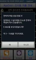 Screenshot of Contacts 2 Gmail AppDoor Help