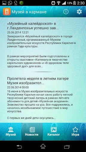 【免費教育App】Музей в кармане-APP點子