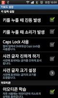 Screenshot of 한자 키보드 +